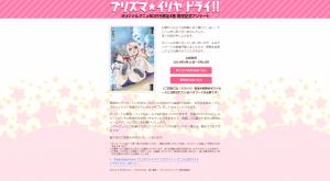 「Fate kaleid liner プリズマ☆イリヤ」公式サイト