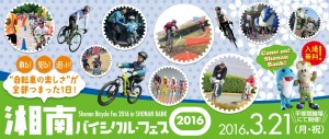 Shonan-Bicycle-Festival2016